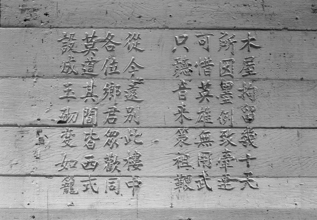 Poem 135 was found on the walls of a lavatory room on the first floor of the detention barracks. Photograph by Mak Takashi. Courtesy of Phillip P. Choy.